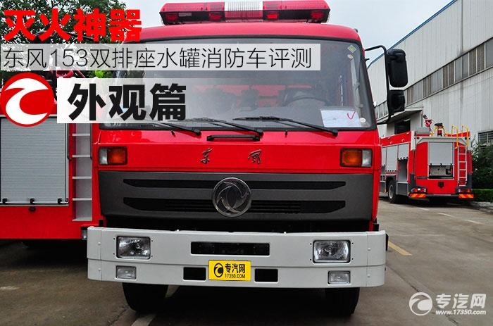 灭火神器   东风153双排座水罐消防车测评之外观篇