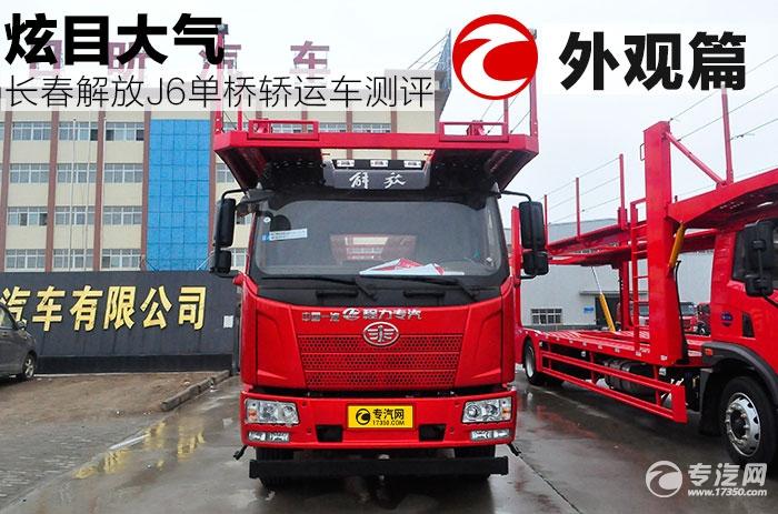 长春解放J6单桥轿运车
