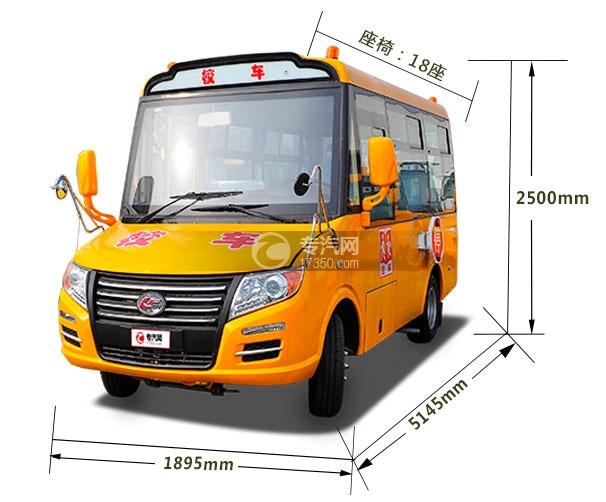 楚风10-18幼儿专用校车尺寸图