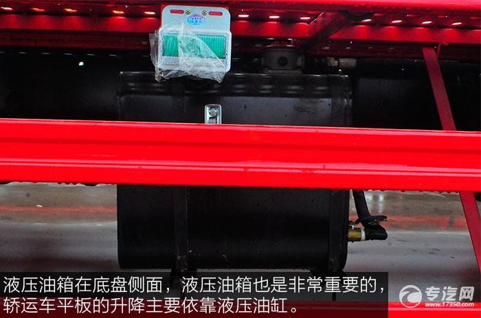解放龙V单桥轿运车液压油箱
