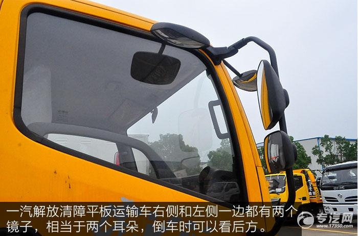 车头左右侧镜子一汽解放清障平板运输车评测