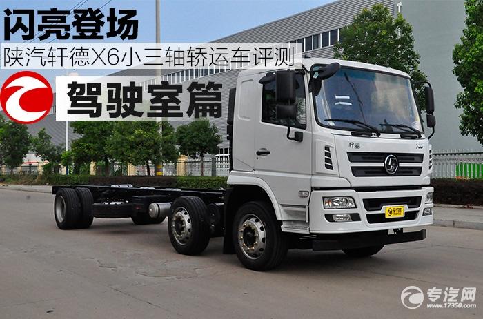 陕汽轩德X6小三轴轿运车