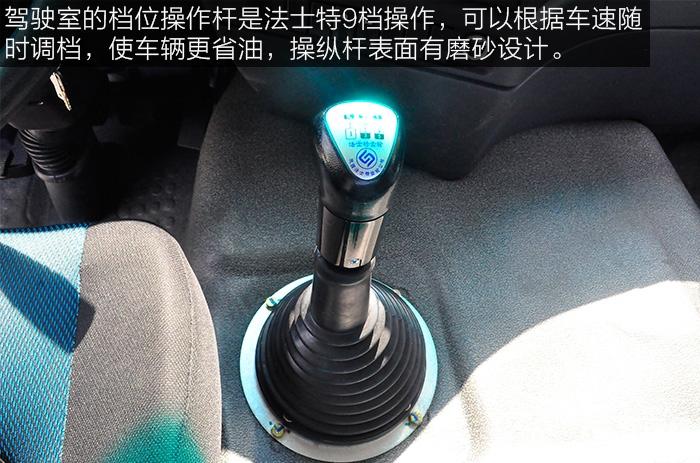 陕汽轩德X6小三轴轿运车驾驶室档位操作杆