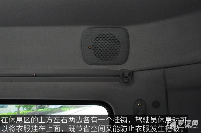 陕汽轩德X6小三轴轿运车驾驶室喇叭