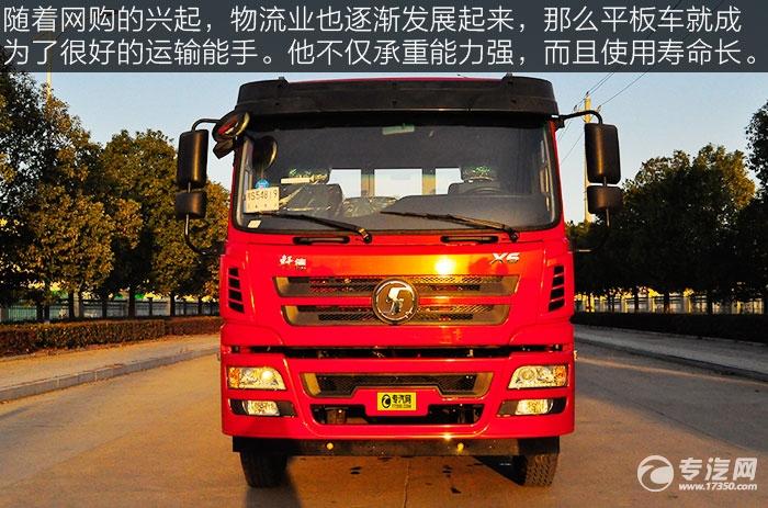 陕汽轩德X6平板运输车