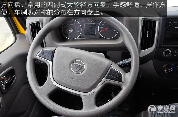 福田欧马可S3蓝牌一拖二清障车的驾驶室方向盘