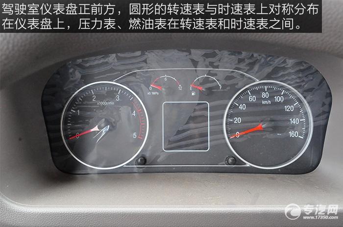 福田欧马可S3蓝牌一拖二清障车的驾驶室仪表盘