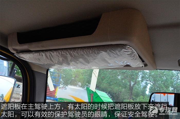 福田欧马可S3蓝牌一拖二清障车的驾驶室遮阳板