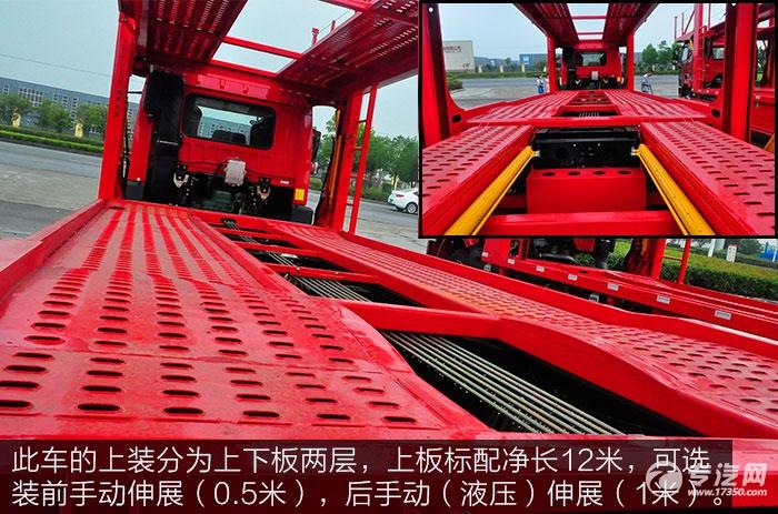 解放龙V单桥轿运车上下板