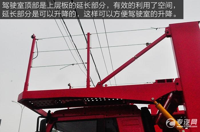 解放龙V单桥轿运车驾驶室顶部上层板