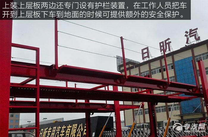 解放龙V单桥轿运车上层板
