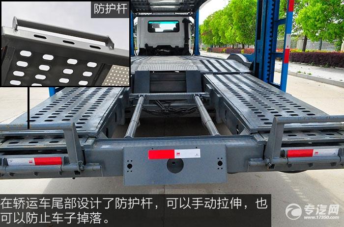 陕汽轩德×6单桥轿运车防护杆