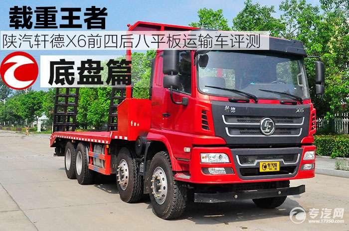 载重王者 陕汽轩德X6前四后八平板运输车评测之底盘篇
