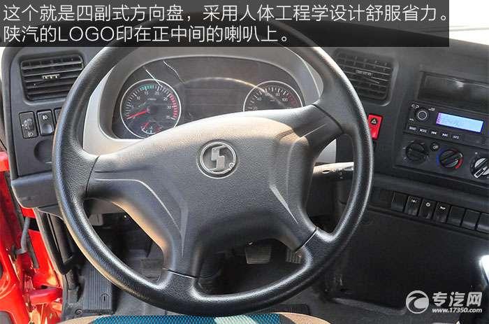 陕汽轩德X6前四后八平板运输车四副式方向盘