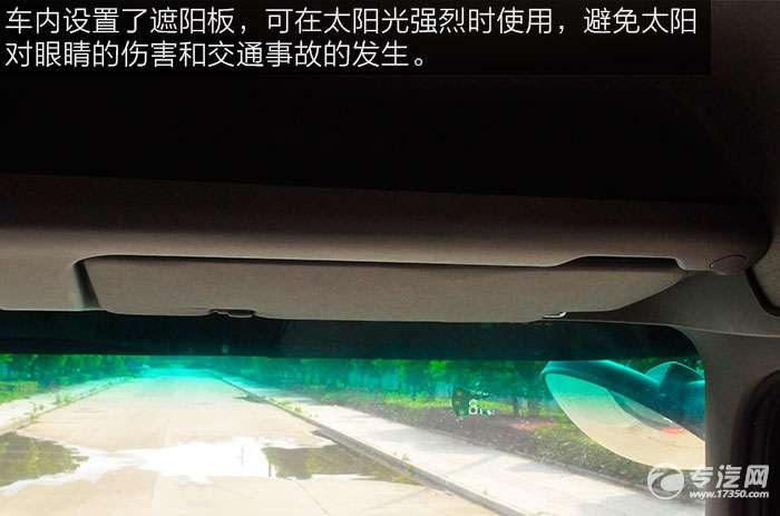 陕汽轩德X6前四后八平板运输车遮阳板