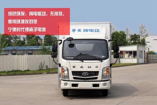 想了解华菱新能源纯电动物流运输车?点进来