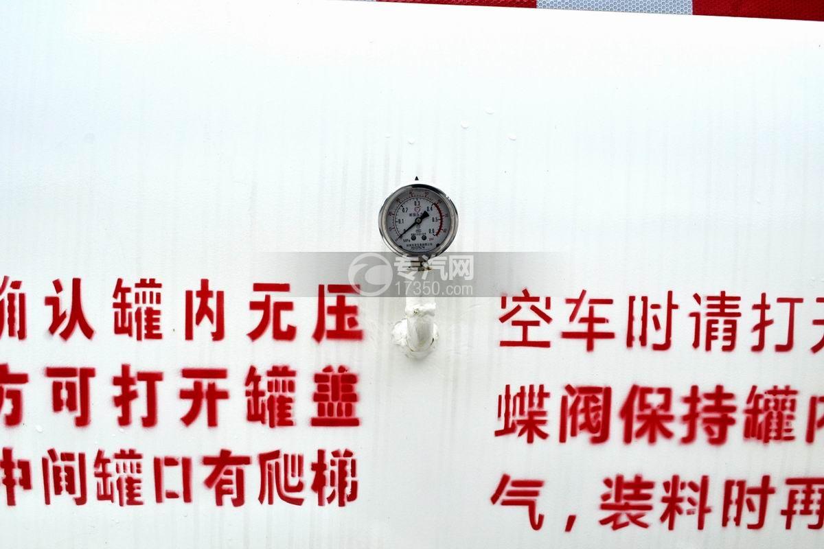 陕汽轩德X6前四后八粉粒物料运输车压力表