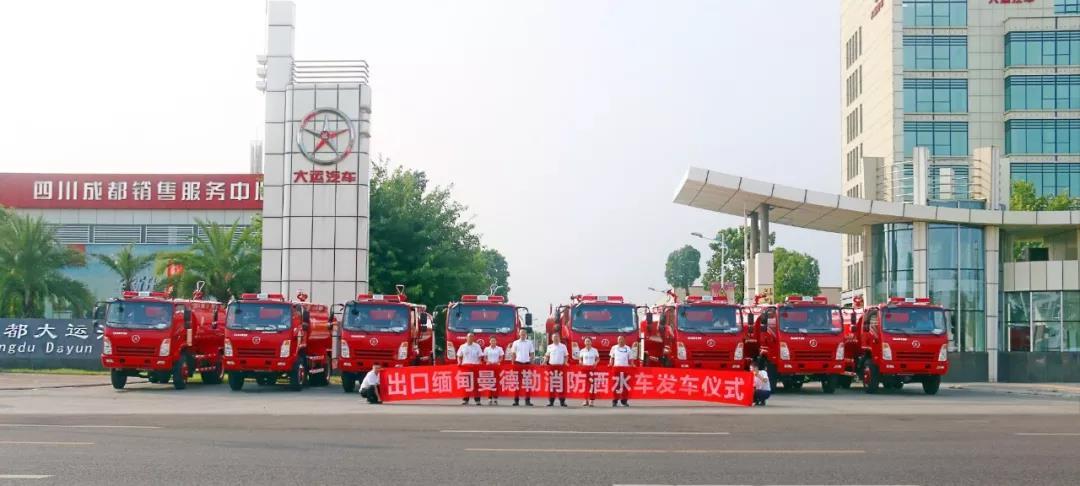 成都大运汽车批量出口缅甸消防洒水车发车仪式隆重举行