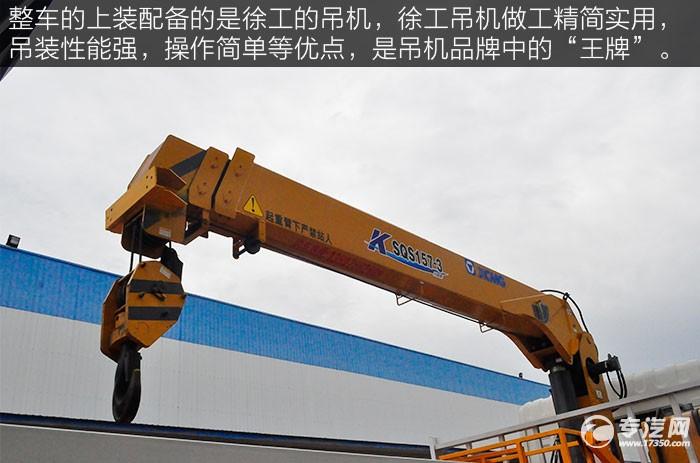 东风D913徐工6.3吨直臂随车吊吊机