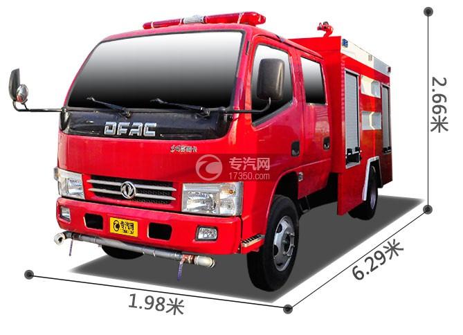 东风小多利卡消防车尺寸图