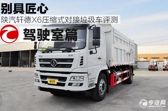 别具匠心 陕汽轩德X6压缩式对接垃圾车评测之驾驶室篇