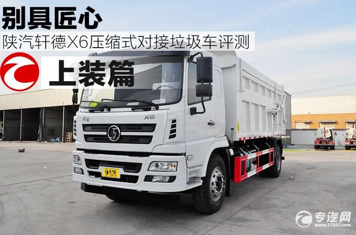 别具匠心 陕汽轩德X6压缩式对接垃圾车评测之上装篇