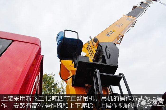 东风D913后双桥12吨直臂随车吊高位座椅