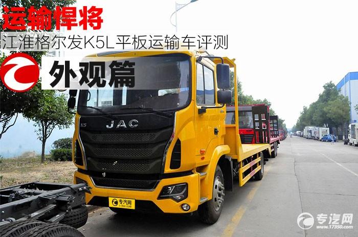 运输悍将 江淮格尔发K5L平板运输车评测之外观篇