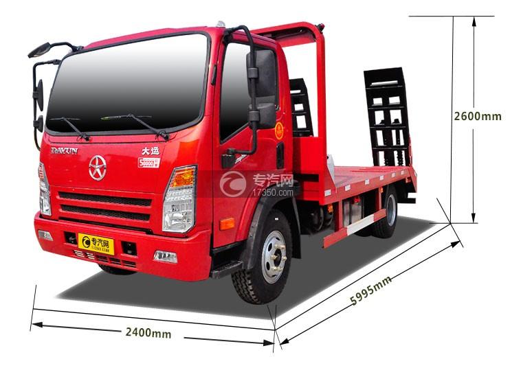 大运奥普力3550轴距平板运输车尺寸图