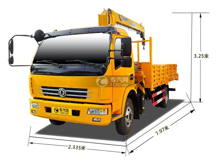 东风多利卡徐工3.2吨直臂随车吊外观尺寸图