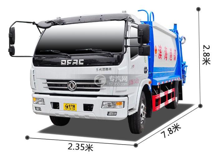东风多利卡D7压缩式垃圾车尺寸图