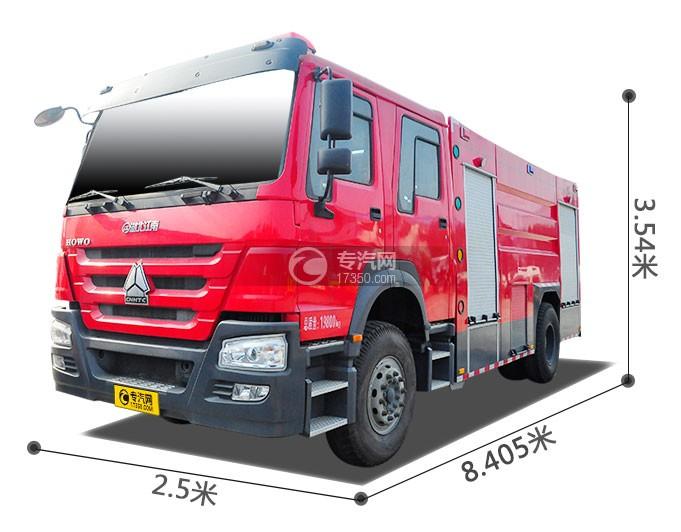 重汽豪沃单桥国五泡沫消防车尺寸图