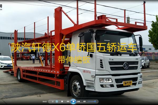 陕汽轩德X6轿运车视频