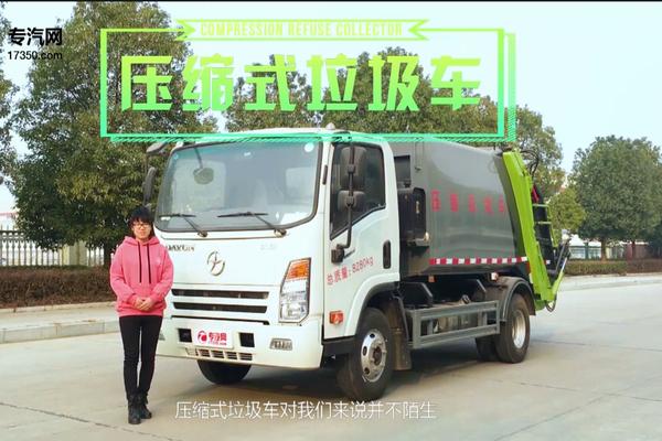 压缩垃圾车销售自学篇
