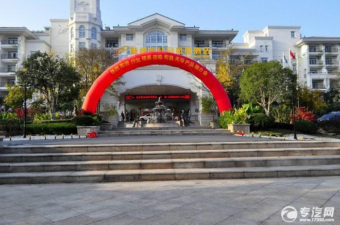 宏昌天马 驰骋天下新品推介会在随州凤凰酒店圆满举办