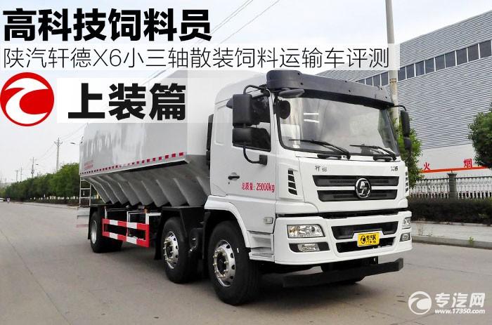 高科技飼料員 陜汽軒德X6小三軸散裝飼料運輸車評測之上裝篇
