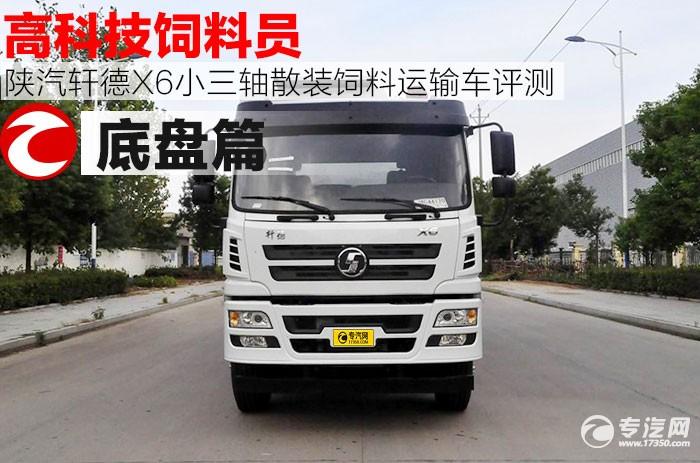 陕汽轩德X6小三轴散装饲料运输车