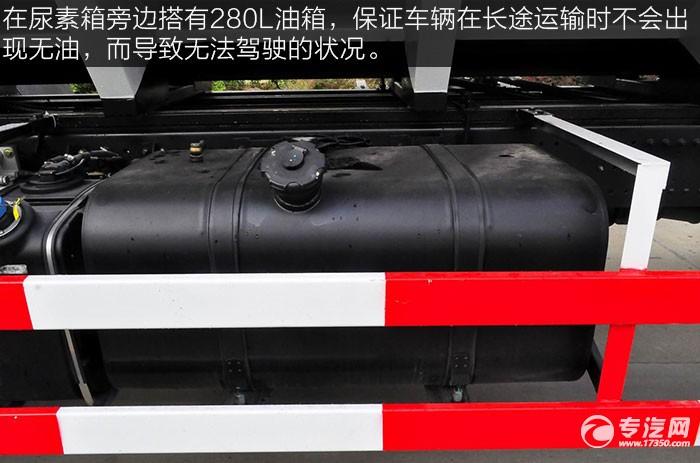 陕汽轩德X6小三轴散装饲料运输车柴油箱
