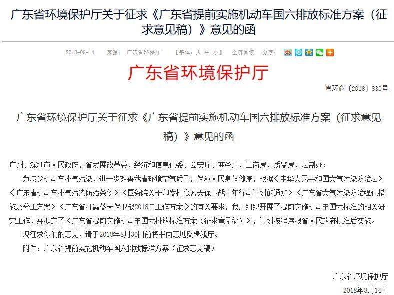 """6省市将提前实施""""国六""""排放标准,大量""""国五""""库存车怎么卖?"""