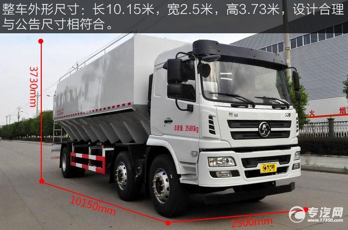 高科技饲料员 陕汽轩德X6小三轴散装饲料运输车评测之外观篇