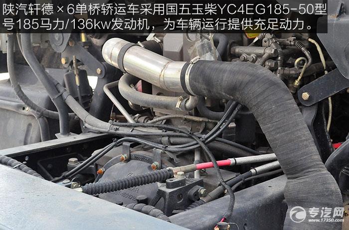 陕汽轩德×6单桥轿运车发动机