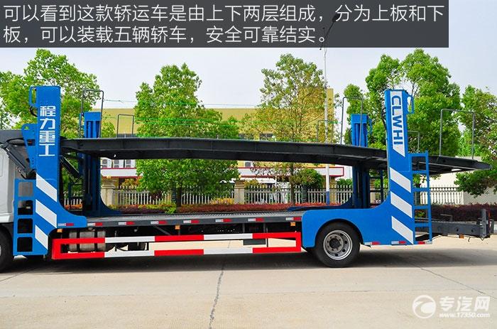 陕汽轩德×6单桥轿运车