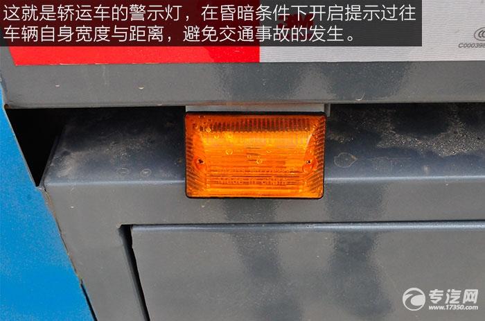 陕汽轩德×6单桥轿运车警示灯