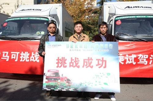 绿色环保 感受百公里5.1升的福田欧马可