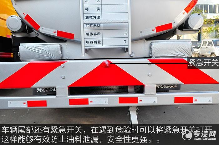 解放虎VN 5.1方加油车紧急开关