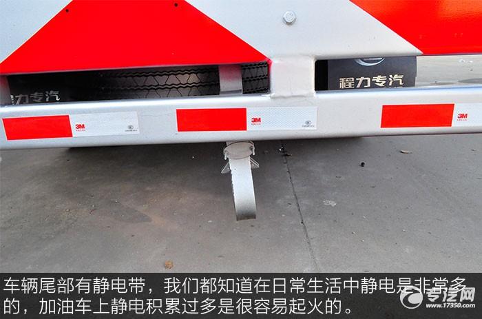 解放虎VN 5.1方加油车静电带