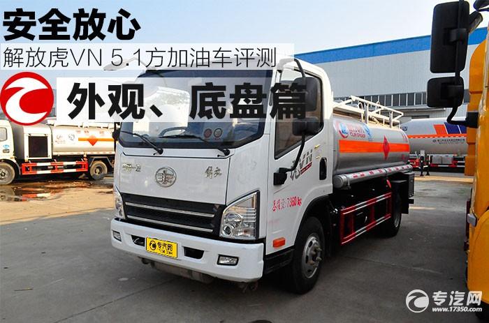 安全放心 解放虎VN 5.1方加油车评测之外观、底盘篇