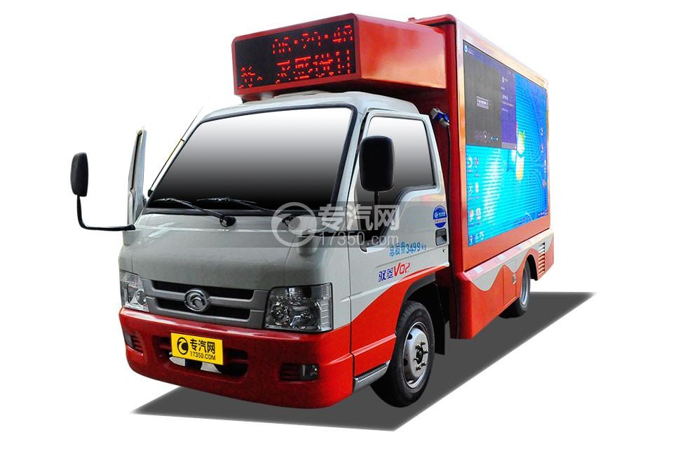 福田驭菱VQ2LED广告车左前45度图