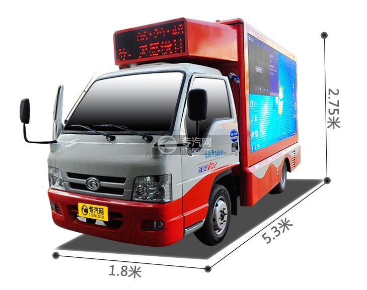 福田驭菱VQ2LED广告车尺寸图