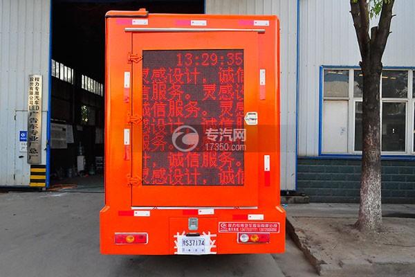 福田驭菱VQ2LED广告车后方图
